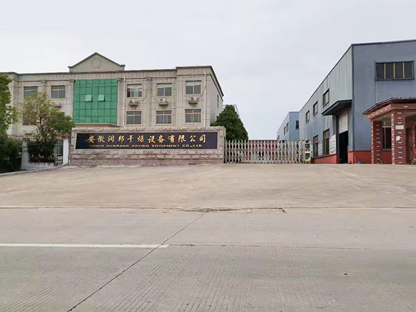 安徽润邦干燥设备有限公司——生产基地